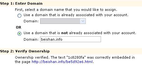 hostmonster绑定域名