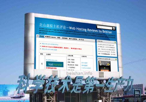 beishan-blog