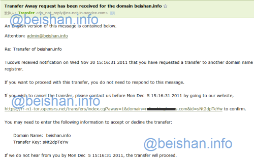 netfirm域名转出确认邮件