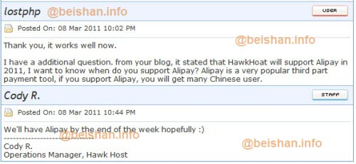HawkHost将支持支付宝Alipay